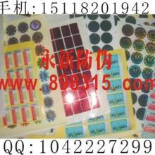 供应电器标签电源类标签家具防伪标签