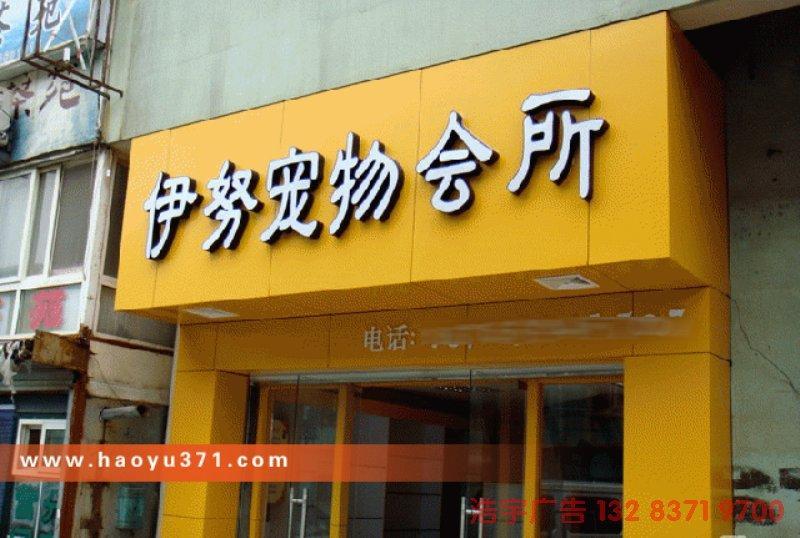 3d扣板门头效果图 快餐店门头效果图 门头发光字高清图片