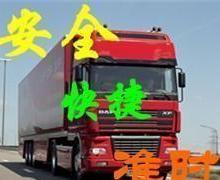 供应温州到江苏货运专线/物流公司js批发