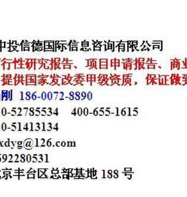 耐高温尼龙行业调研投资分析报告图片/耐高温尼龙行业调研投资分析报告样板图 (1)