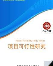 供应高端电子塑胶制品项目可行性报告