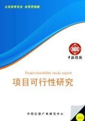 耐高温尼龙行业调研投资分析报告图片/耐高温尼龙行业调研投资分析报告样板图 (2)