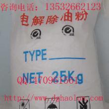 供应深圳电镀助剂电解除油粉