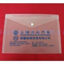供应定做PP文件袋/订做透明档案袋/定制PVC按扣袋