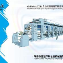 XS-DYA8100B自动对版高速凹版印刷机批发