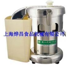 供应榨汁机