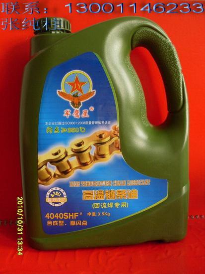 供应4402-1链条油