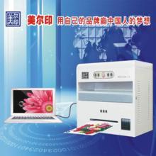 国内畅销的美尔印多功能小型印刷设备可印PVC卡批发