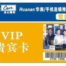 供应PVC卡优惠卡贵宾卡条码卡磁条卡