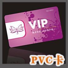 供应深圳制卡PVC卡VIP卡优惠卡