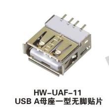 供应USBA母座一型无脚贴片卷口批发