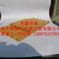 供应青岛木塑价格/生态木价格/再生木价格
