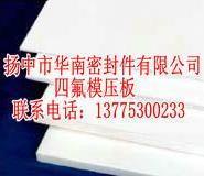 50mm厚聚四氟乙烯板材生产厂家图片