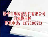 昆明四氟模压板图片