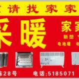 供应电采暖广告牌