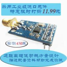 基于无线射频芯片CC1101无线批发