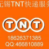 无锡TNT快递 无锡TNT快递电话18626371385