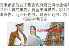 天津睿咨信业工程咨询有限公司简介