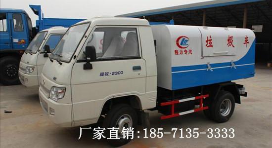 供应长安小卡密封垃圾车,福田1-3方密封清洁车,国四环保垃圾车