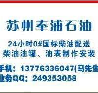 供应用于的苏州中石化0号柴油配送批发