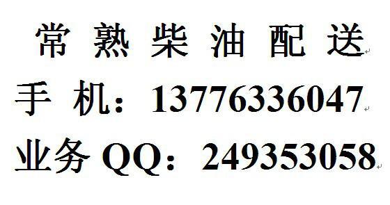 供应用于的苏州常熟0号柴油