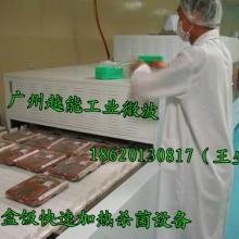 供应福建微波食品杀菌设备厂家