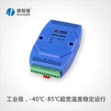 供应网络开关量输入输出,网络远程输入输出批发