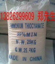 供应硫氰酸铵