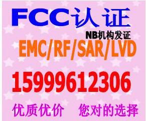 手机CE认证NB机构发证图片/手机CE认证NB机构发证样板图 (4)