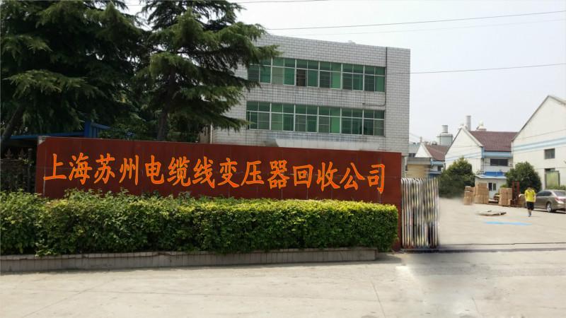 上海苏州电缆线变压器回收公司