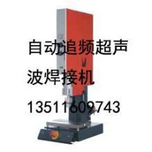 供应30KHz35KHz超声波焊机