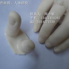 供应肤色硅胶,肉色硅胶,指纹硅胶,手模足模硅胶,仿真硅胶,道具硅胶批发