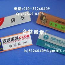 供应亚克力胸牌、北京亚克力胸牌、员工胸牌、北京胸牌制作公司图片