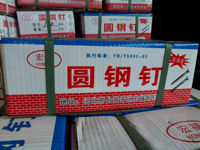 邢台宏福制钉厂专业生产普通圆钉销售