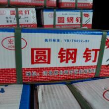 供应邢台宏福制钉厂专业生产普通圆钉,铁钉,建筑钉,图片