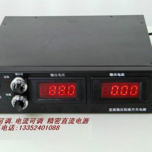 东北三省电压电流可调式直流电源价图片