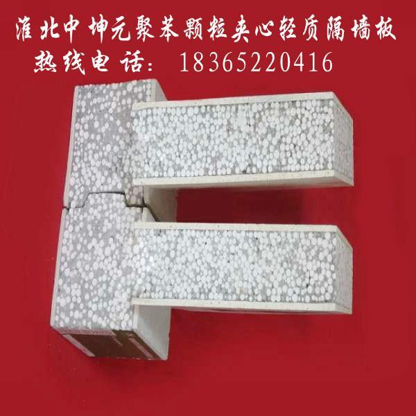 现货供应中坤元9公分厚轻质复合隔墙板