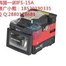 四川成都进口韩国一诺IFS-15A光纤熔接机价格 韩国一诺IFS-15光纤熔接机批发