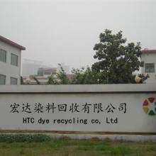 供应化工产品回收