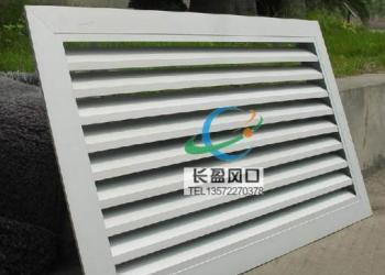 陕西风口生产订做图片