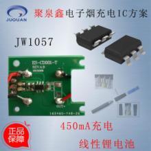 供应JW1057电子烟充电器线性ic
