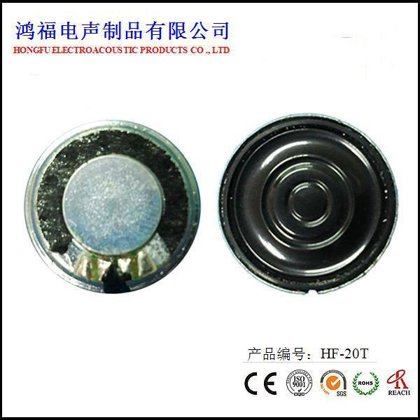 供应20mm铁壳内磁喇叭