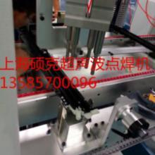 供应小型超声波点焊机