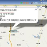車輛GPS系統
