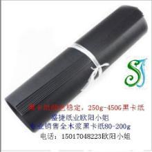供应2.0mm双灰染色压纹黑卡纸板