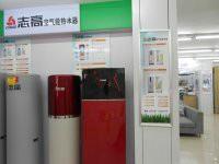 志高空气能中国红方形机图片/志高空气能中国红方形机样板图