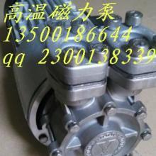 台湾元新磁力泵350度热水泵台湾元新磁力泵350度热水泵批发