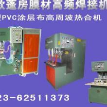供应膜结构焊接机C型膜结构高频专用焊接机浙江膜结构高频焊接机图片