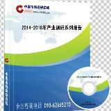 2014-2018年中国婚庆产业市场调查及盈利预测报告(精编版