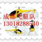 供应耐摔型遥控直升机批发,成都耐摔型遥控直升机报价